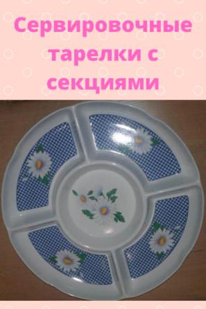 Продам тарелки сервировочные новое