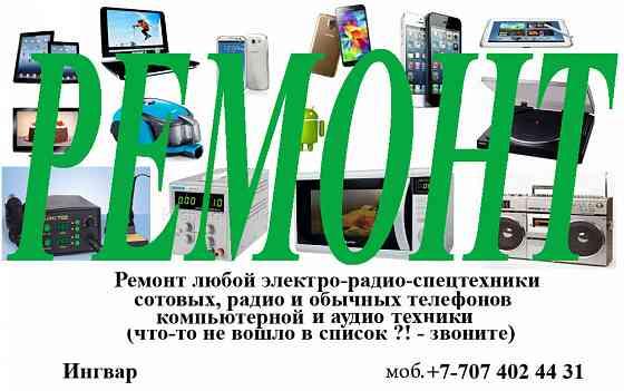 Ремонт бытовой, офисной, аудио и другой техники. Алматы