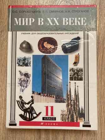 Учебник Мир в ХХ веке Павлодар