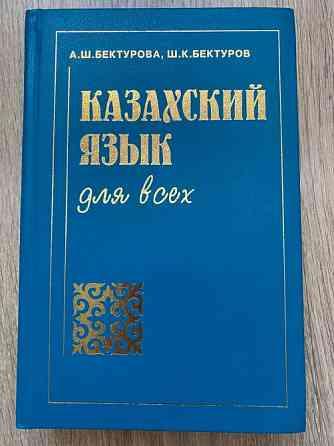 Учебник-пособие по казахскому языку Павлодар