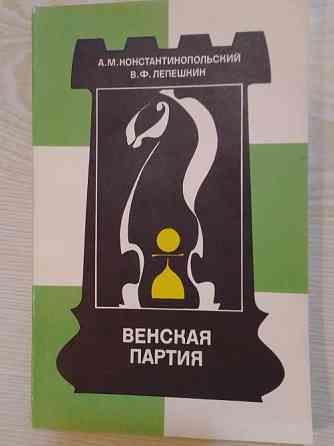 Шахматные учебники по теории дебютов: Венская партия и Дебют Рети Павлодар