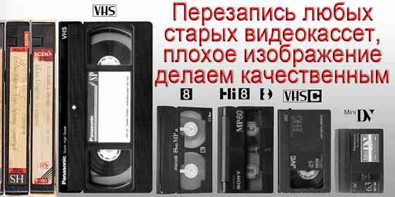 Перезапись с любых маленьких, больших, даже испорченных видеокассет Атырау