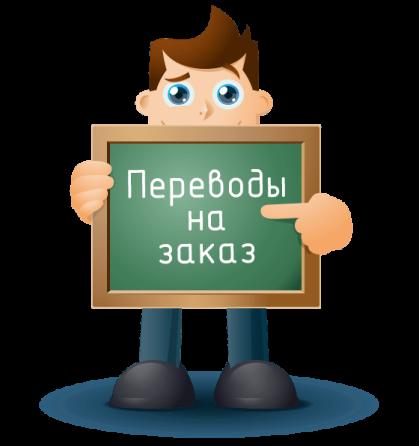 Услуги переводчика русско-английский, английско-русский языки Алматы