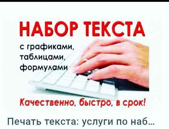 Набор текста, распечатка и ксерокопия Алматы