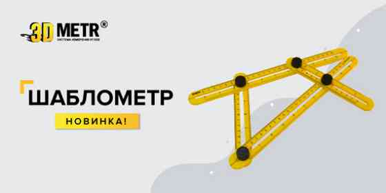 Измерительно-разметочный инструмент Шаблометр Алматы