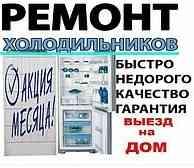 Ремонт холодильников,морозильных камер,витрин. Павлодар