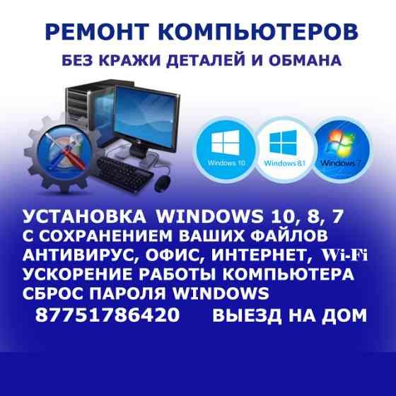 Ремонт компьютеров, установка Windows, антивирус, интернет, г.Рудный Рудный