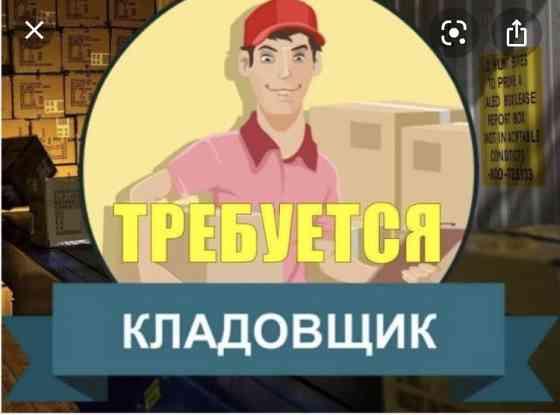 Требуется кладовщик  Павлодар